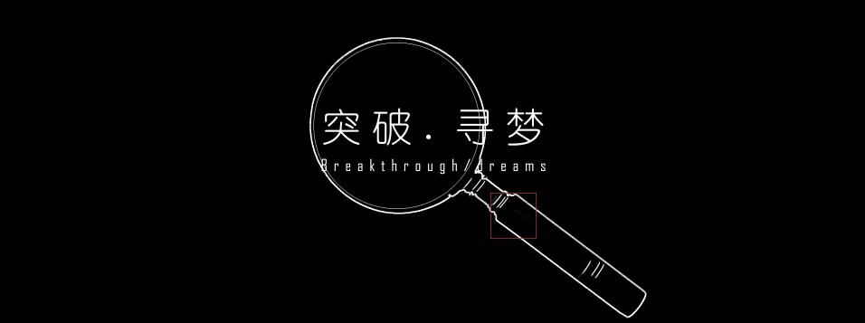 突破梦想.png