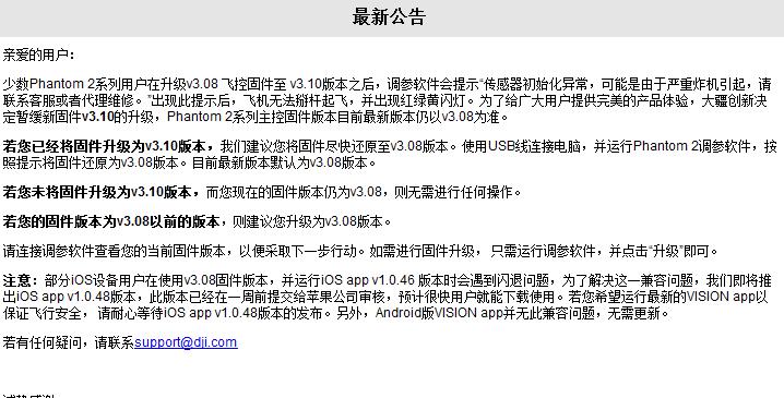 1.最新公告.png