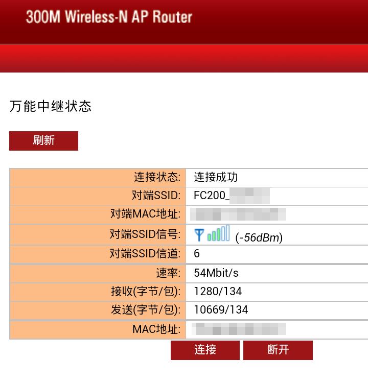 将飞机的SSID作为中继服务器填入路由器