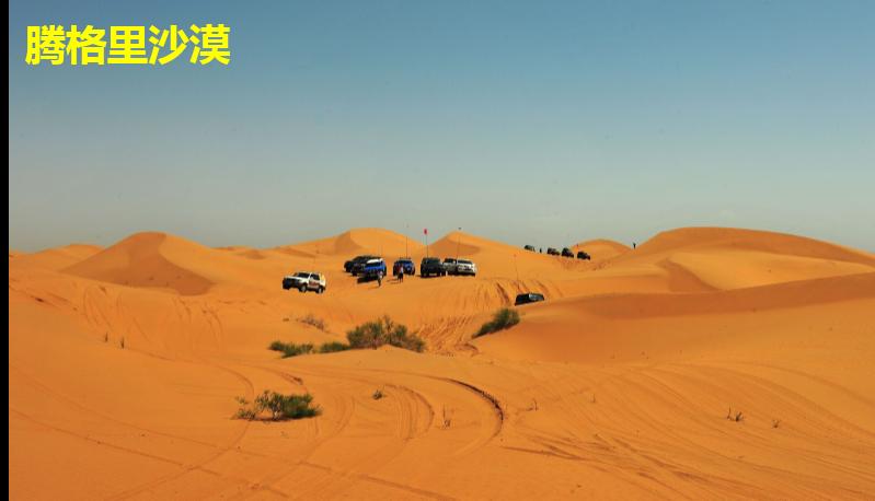 腾格里沙漠.png
