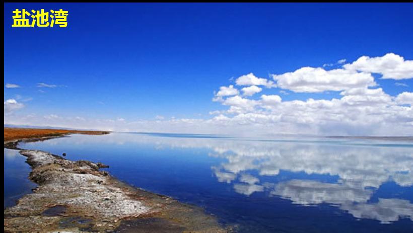 盐池湾.png