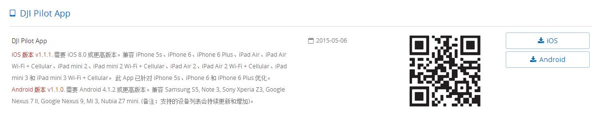 精灵3支持IOS APP