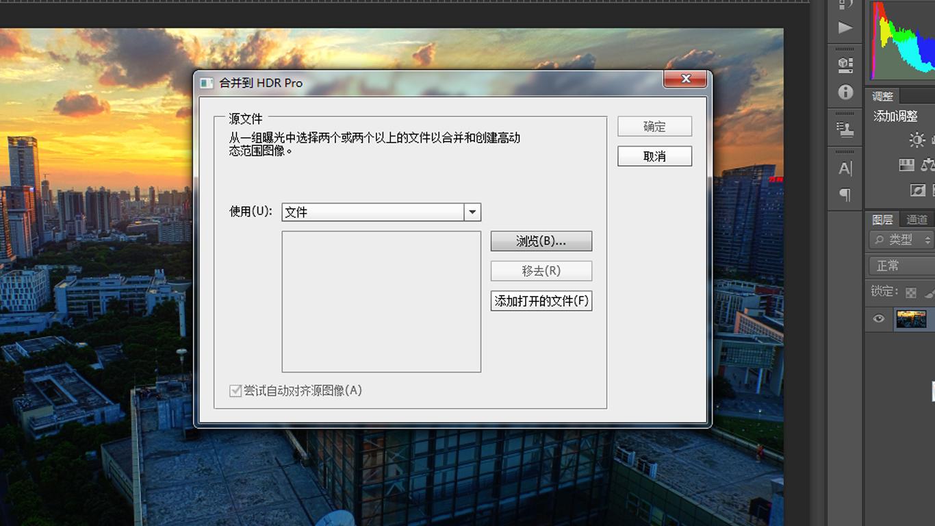 自动合成HDR操作截图2.jpg