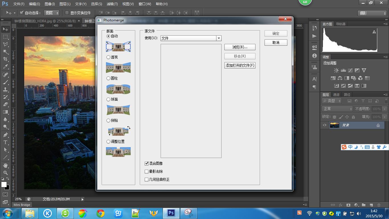 拼接全景图操作截图2.jpg