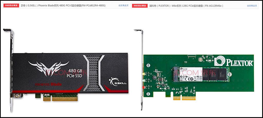 PCI-E固态硬盘.jpg