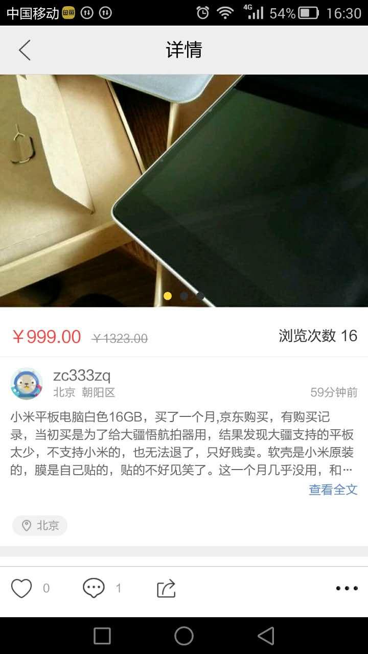 WeChat_1437985890.jpeg