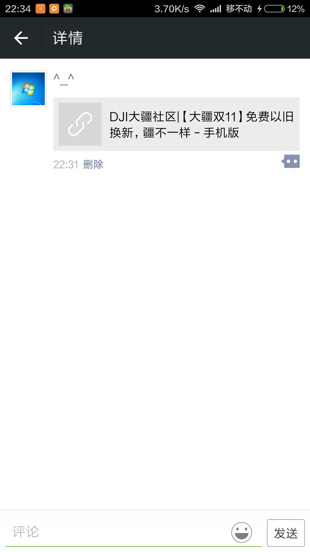 Screenshot_2015-11-03-22-34-30_com.tencent.mm.png