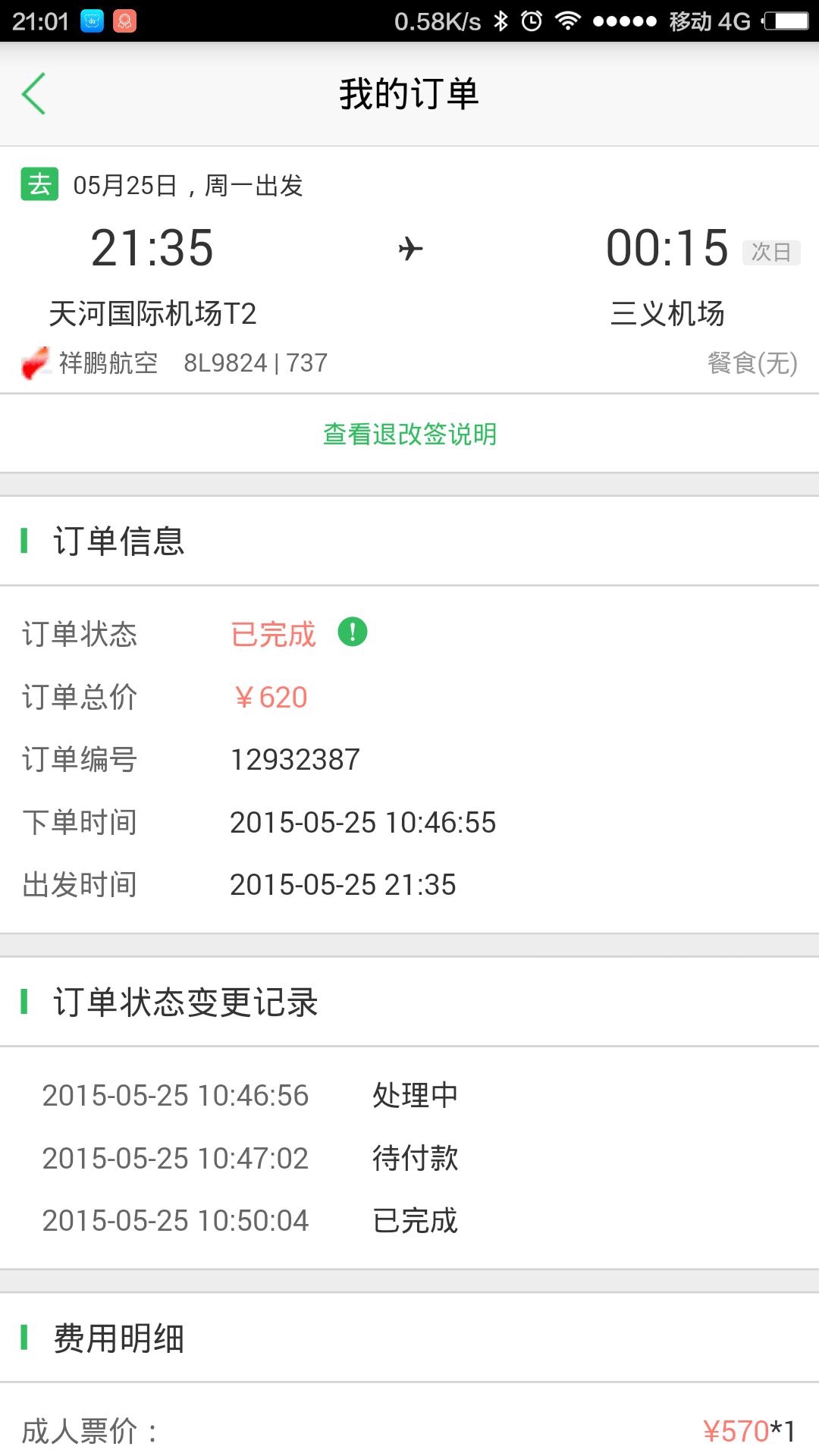 Screenshot_2015-11-09-21-01-12_com.tuniu.app.ui.png