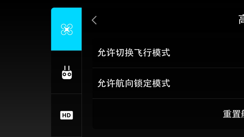 Screenshot_2015-11-22-09-43-40-615_DJI GO.png
