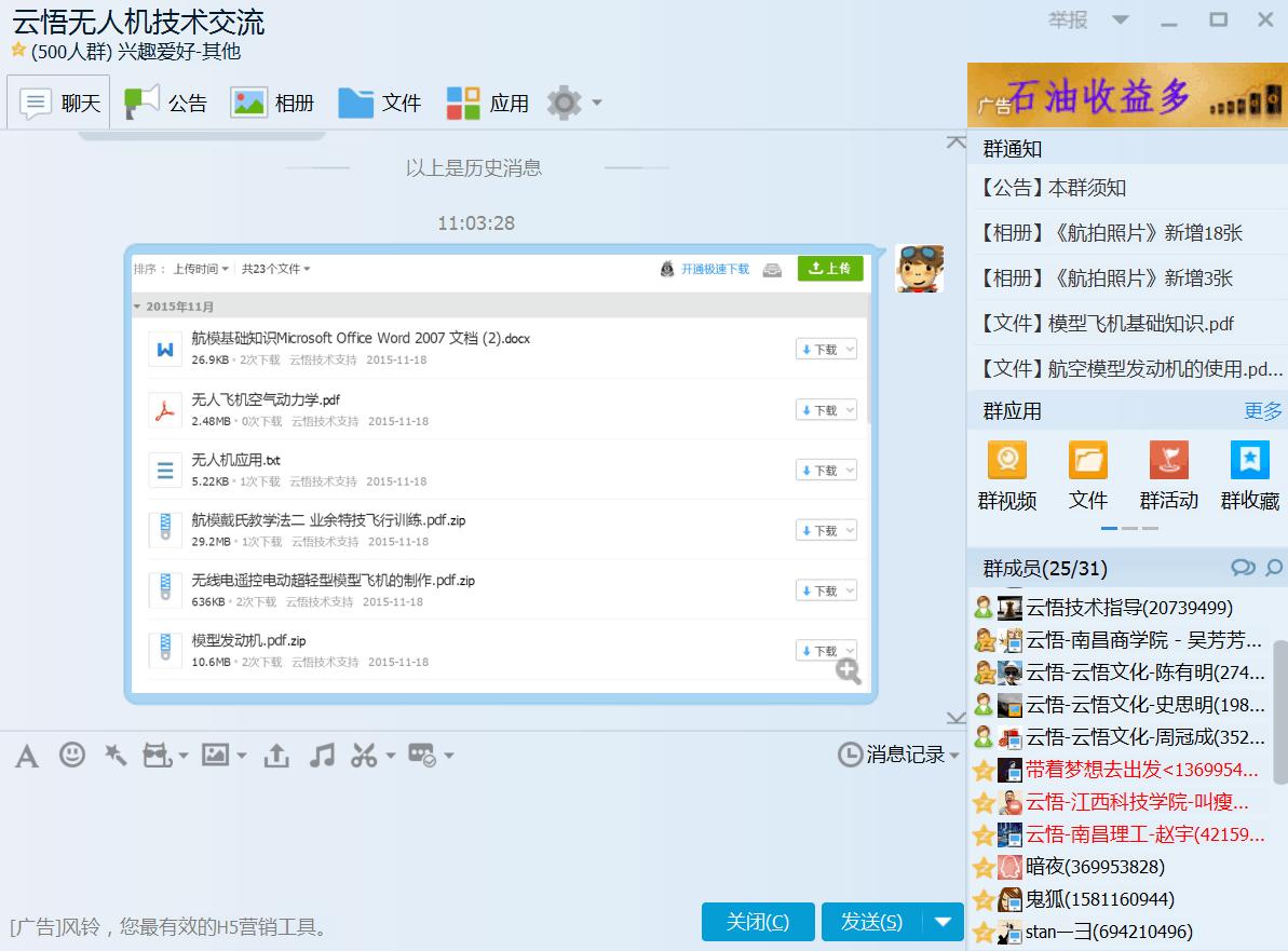 QQ图片20151125110415.png