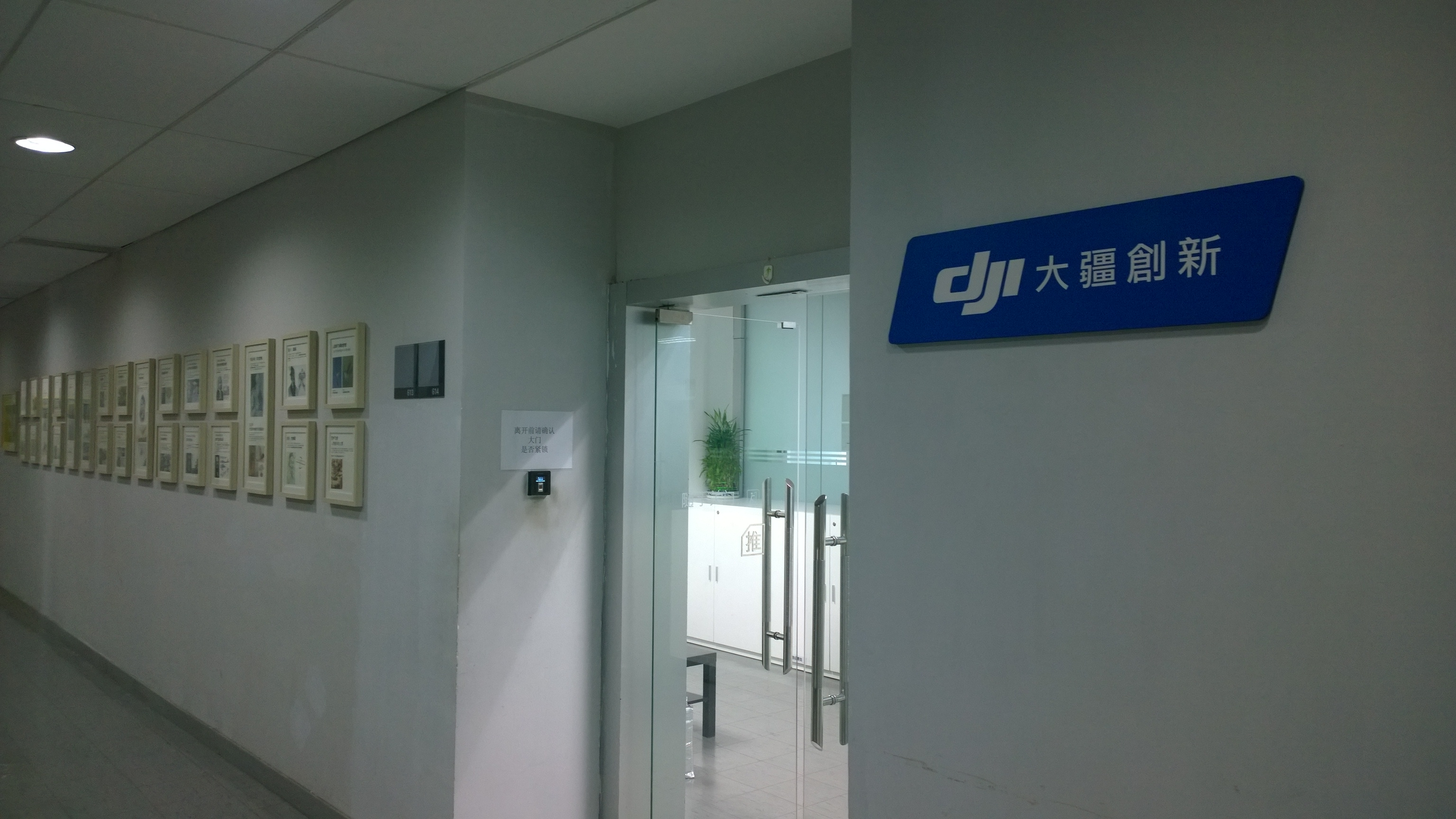 DJI售后技术支持部