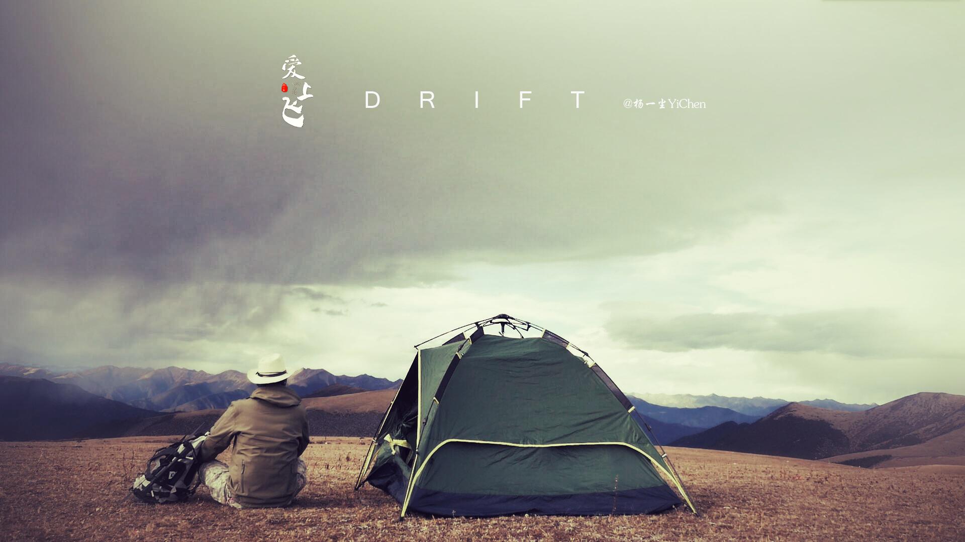 Drift与心一起流浪