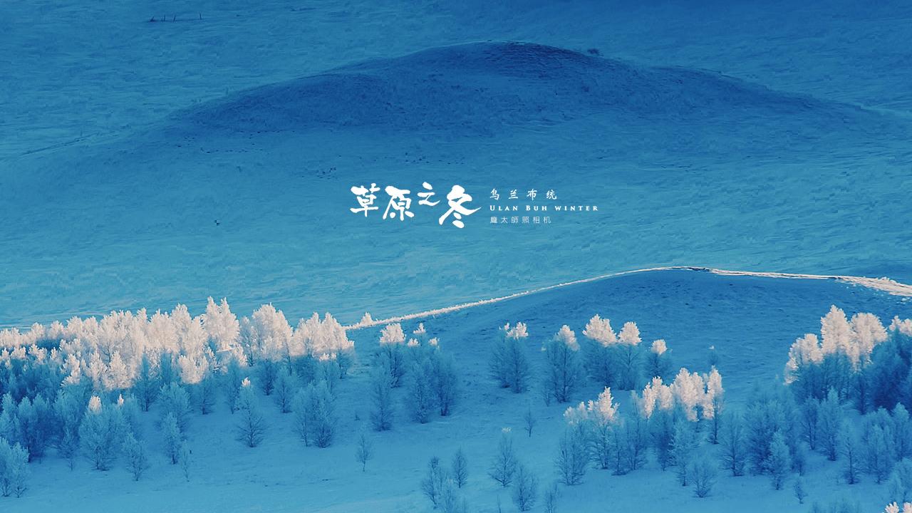乌兰布统草原之冬720-02.jpg