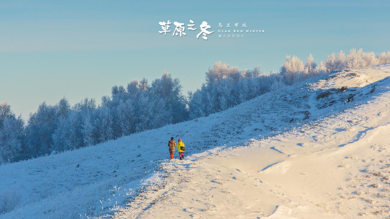 乌兰布统草原之冬720-11.jpg