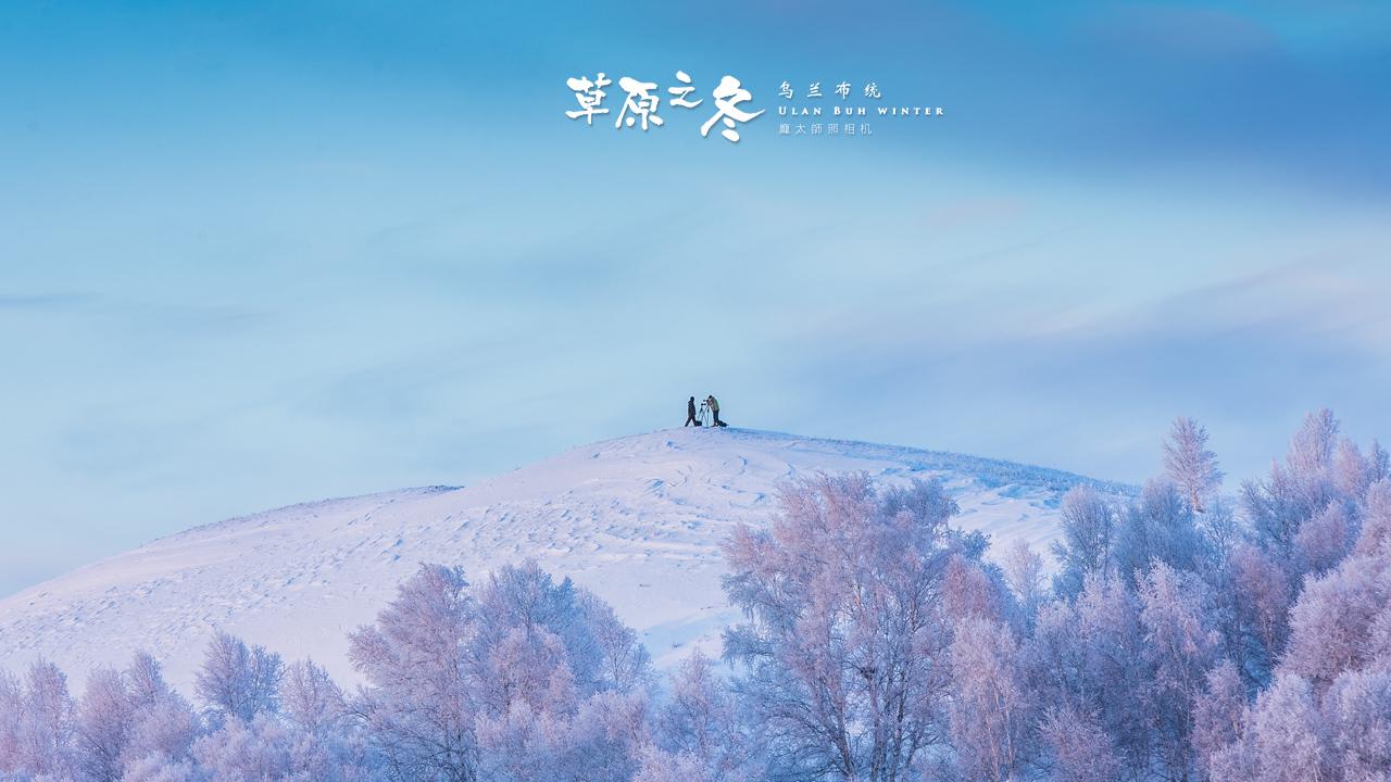 乌兰布统草原之冬720-12.jpg