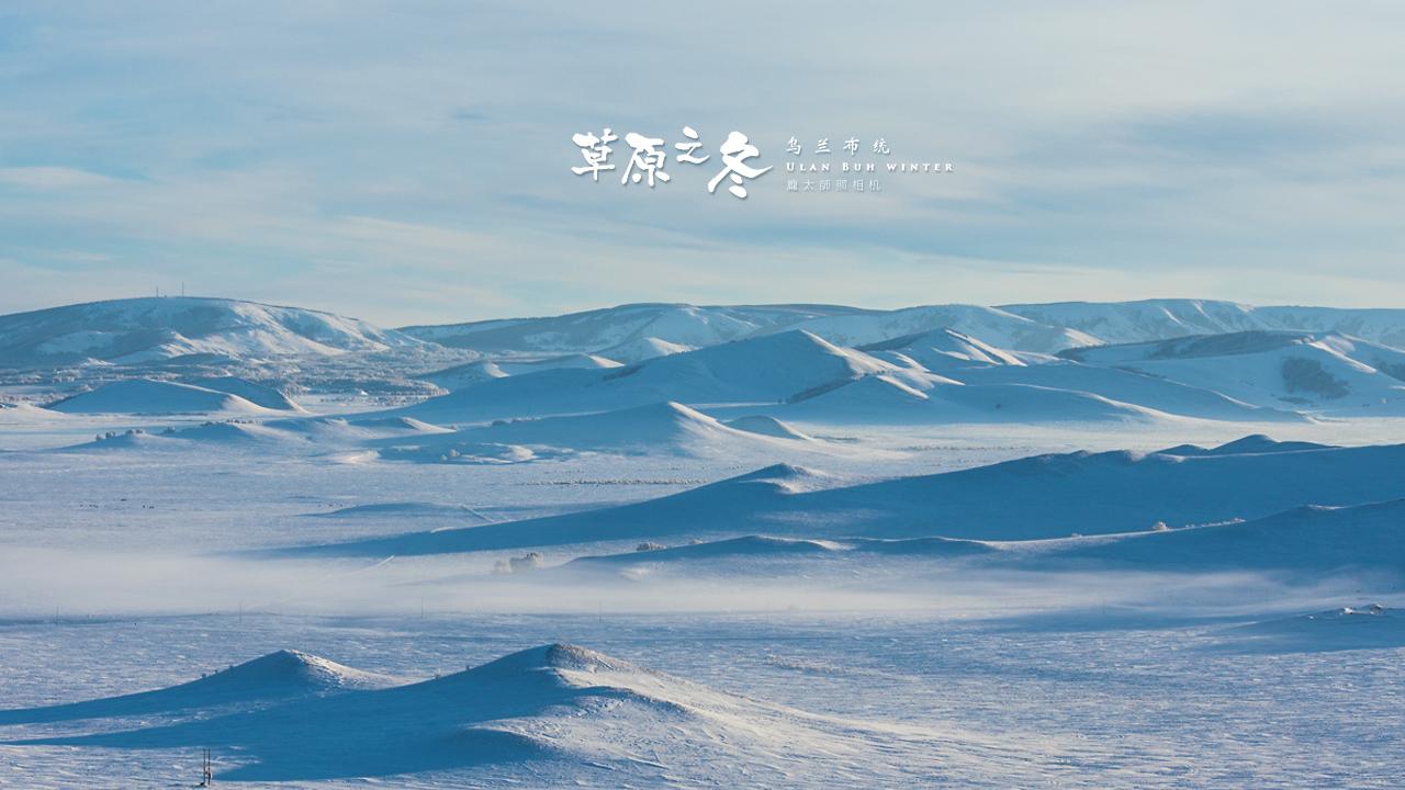 乌兰布统草原之冬720-13.jpg