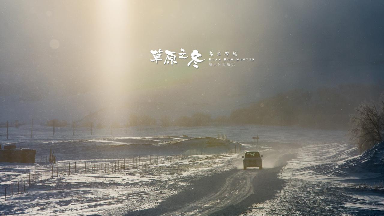 乌兰布统草原之冬720-17.jpg