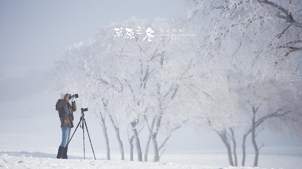 乌兰布统草原之冬720-25.jpg