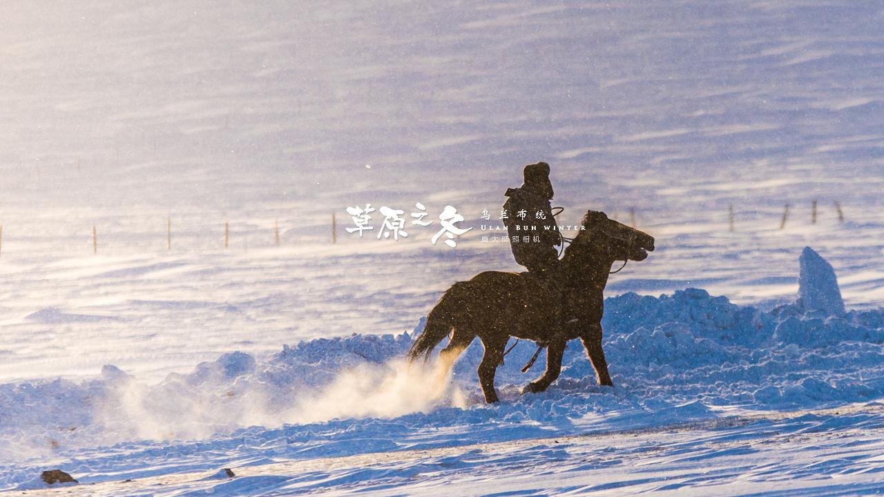 乌兰布统草原之冬720-27.jpg