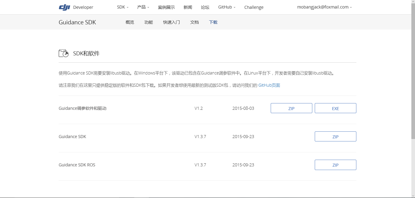 Guidance-SDK-Download-Page