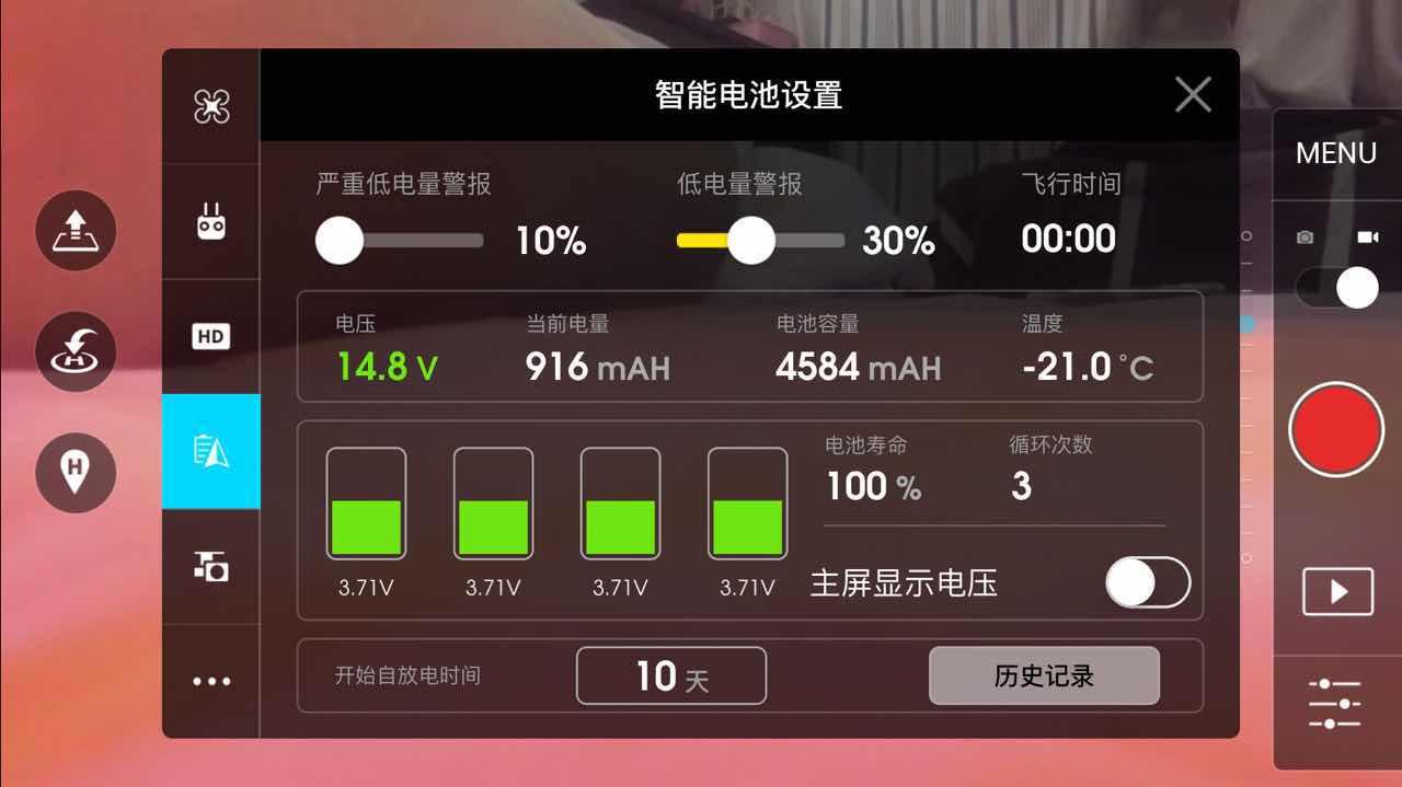 电池根本又有外飞温度一直显示过低