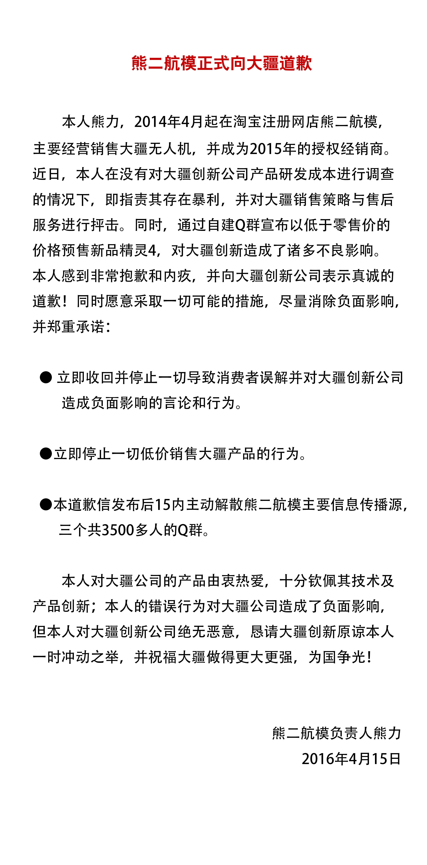 熊二航模正式向大疆道歉2M以下.jpg