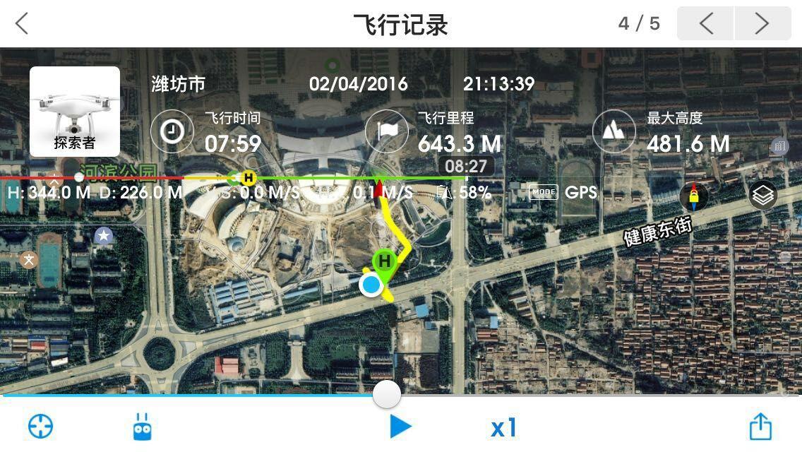 苹果6S飞行记录.jpg