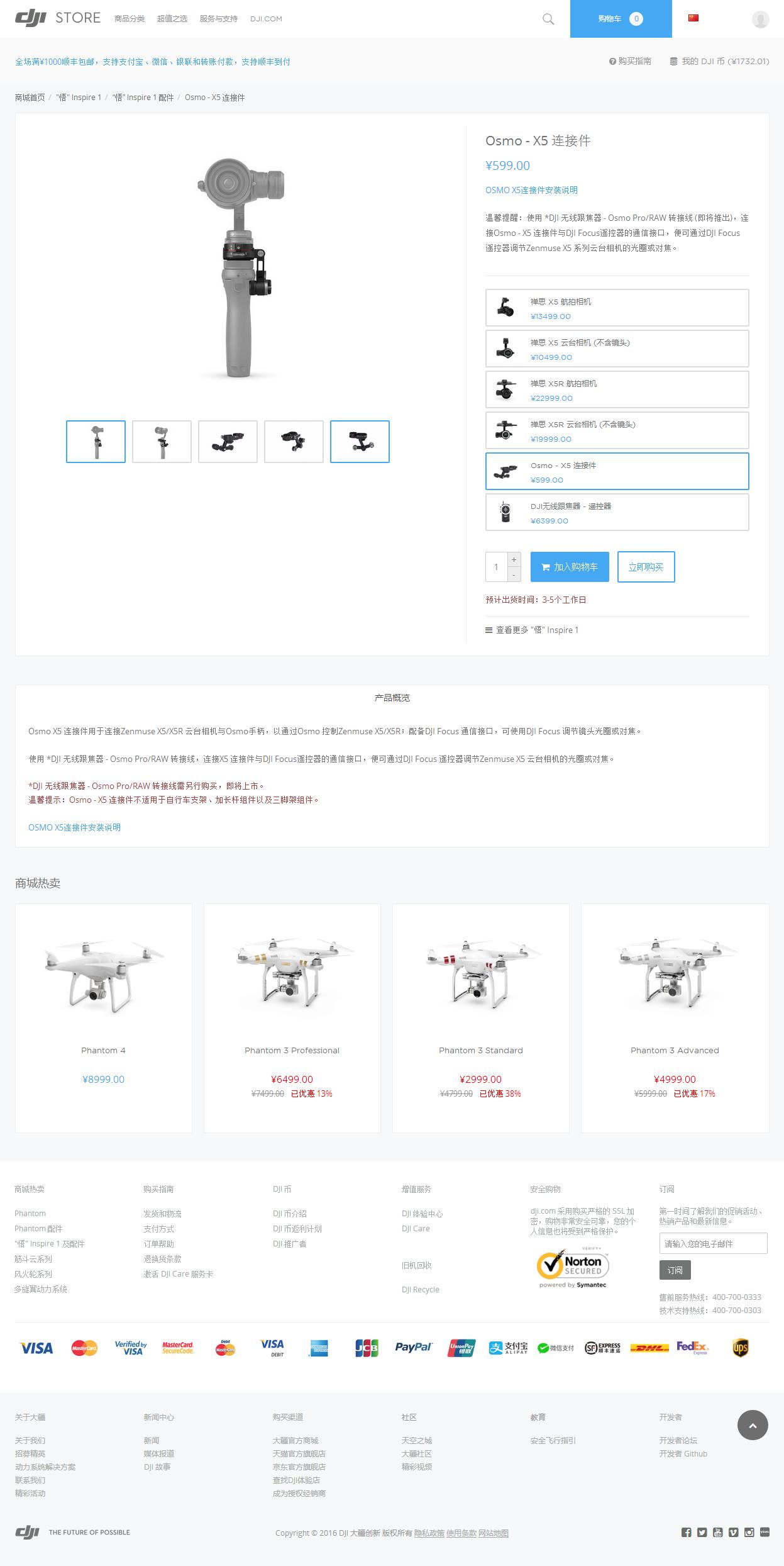 购买 Osmo - X5 连接件   DJI 官方商城.png