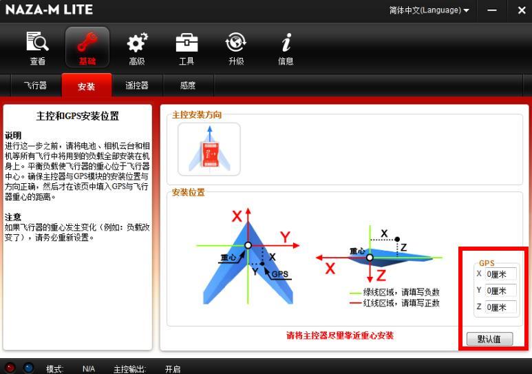 20-调试-设置GPS.jpg