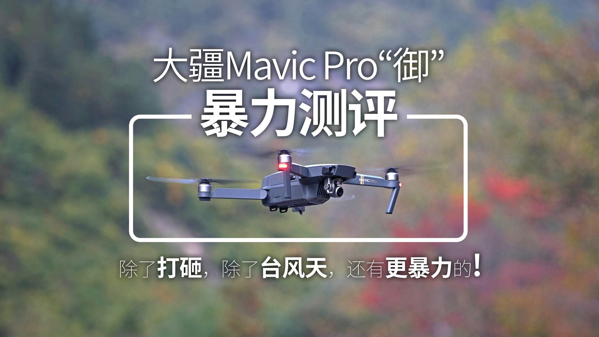 mavic 暴力 测评_副本.jpg