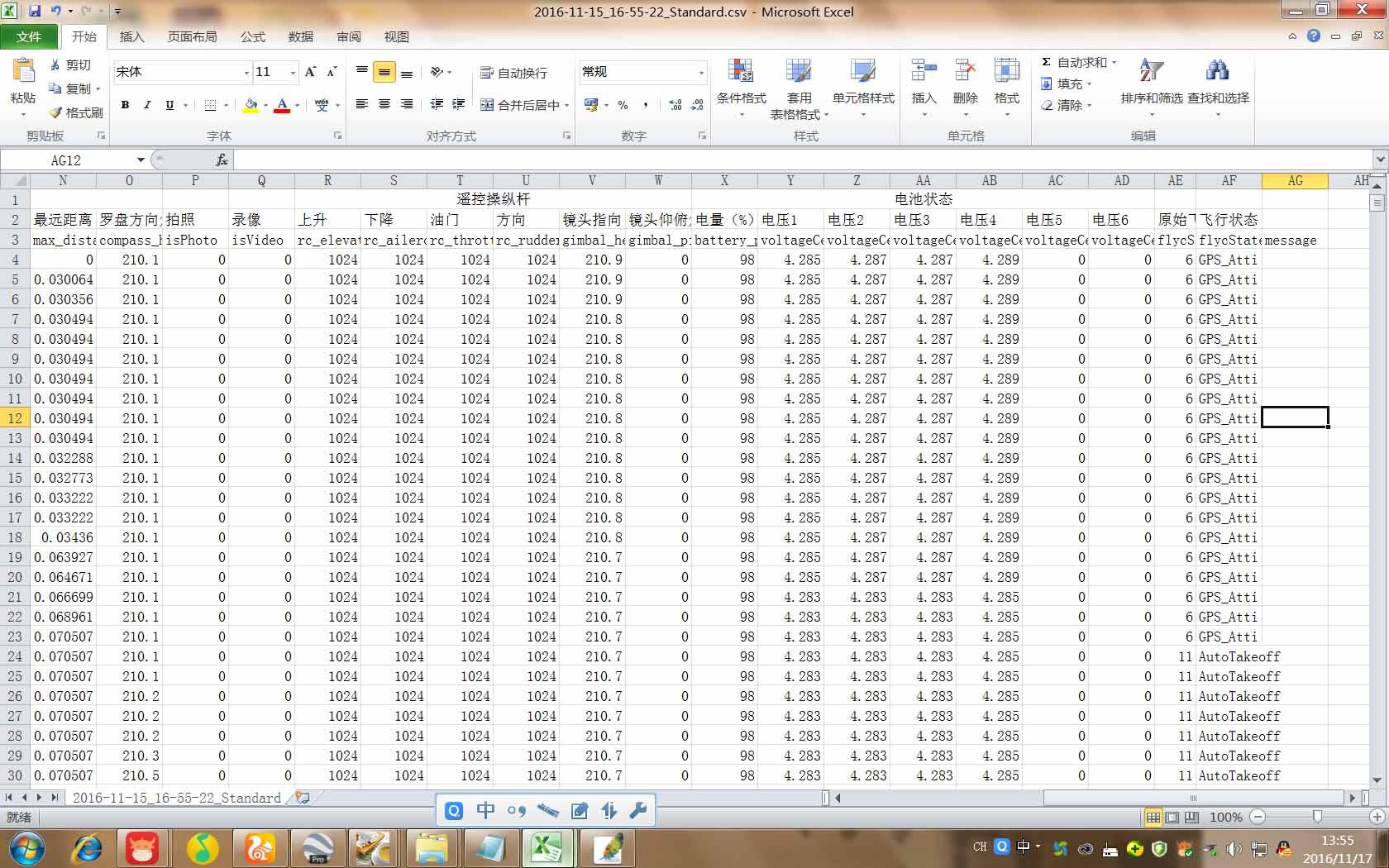 飞行记录详细数据-6.jpg