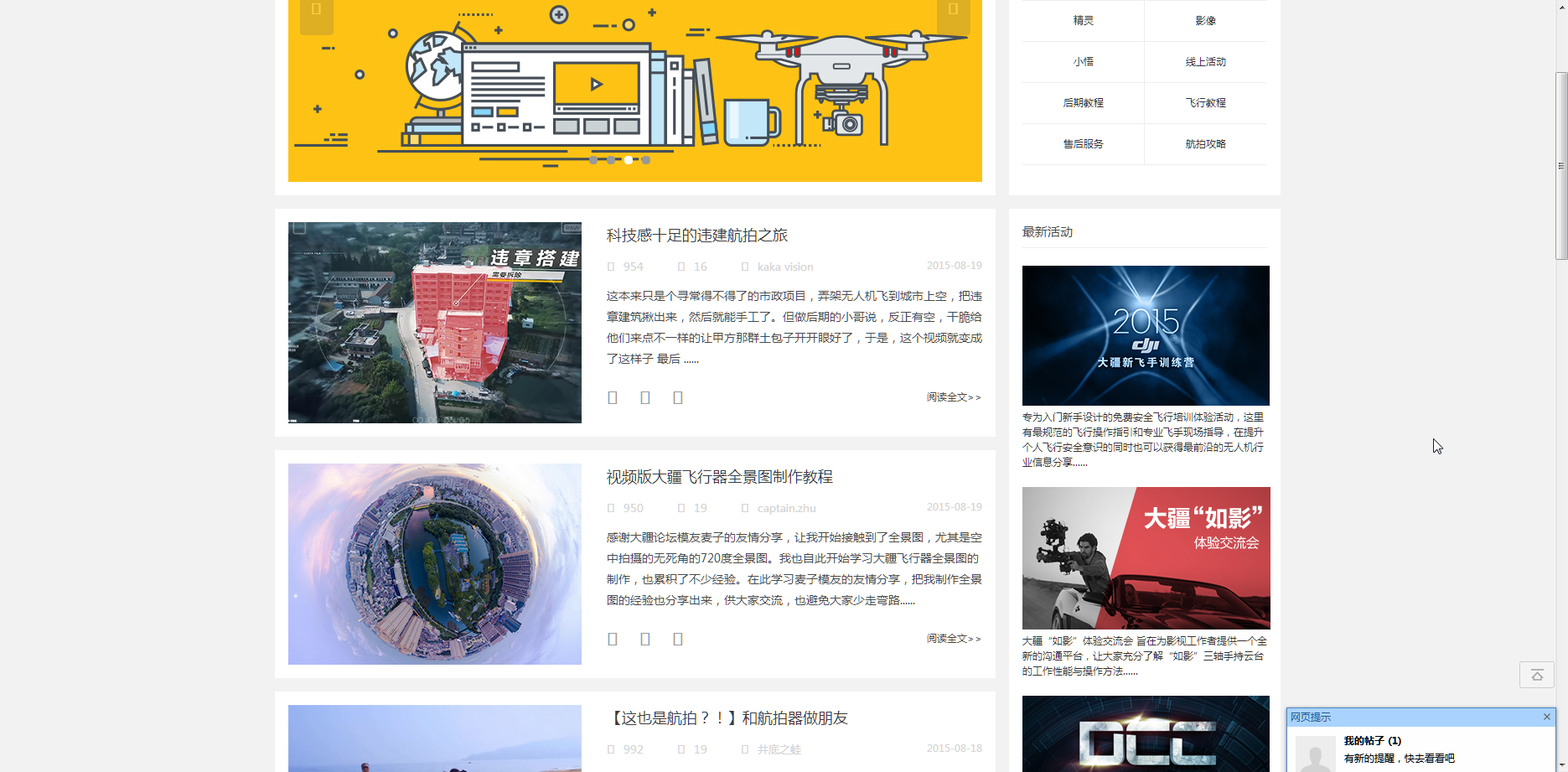 20150819 【航拍攻略】大疆飞行器全景图制作教程.png