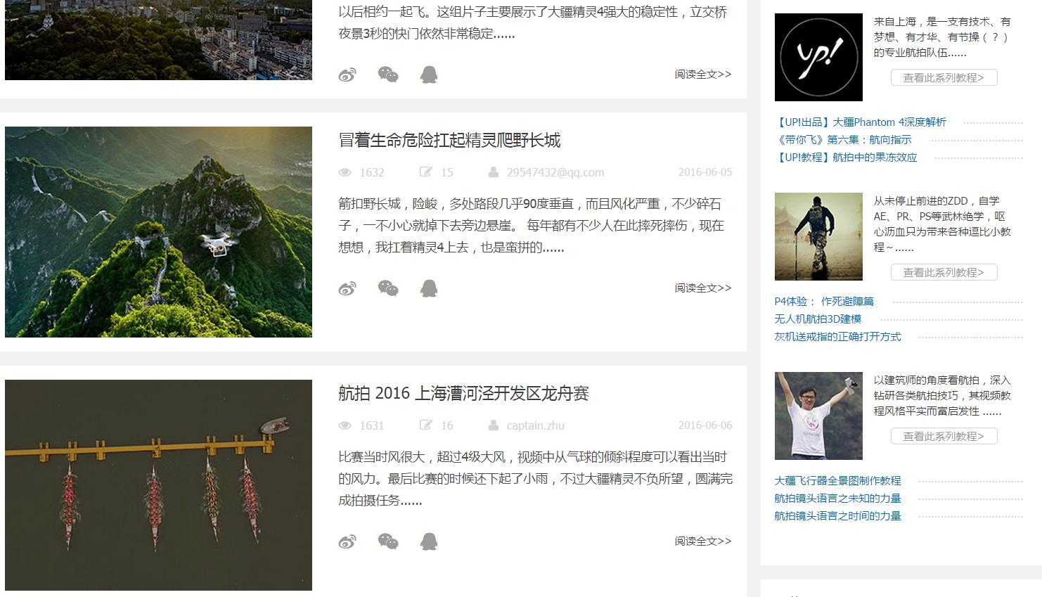 20160605 航拍 2016 漕河泾开发区龙舟赛.png
