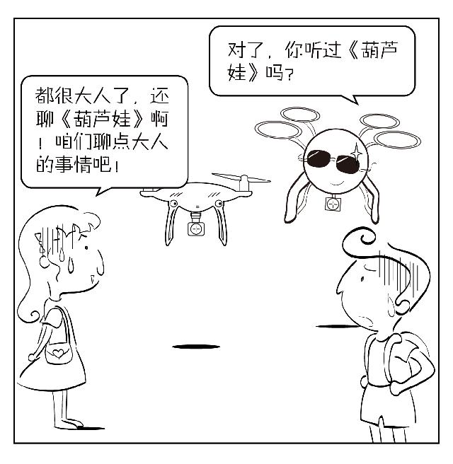 飞爷漫画故事07话定稿01_03.png