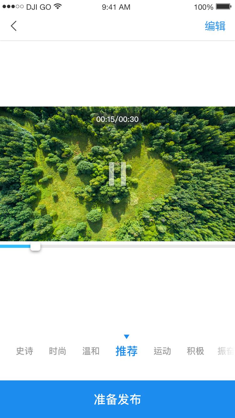 30秒短视频轻量编辑界面.png