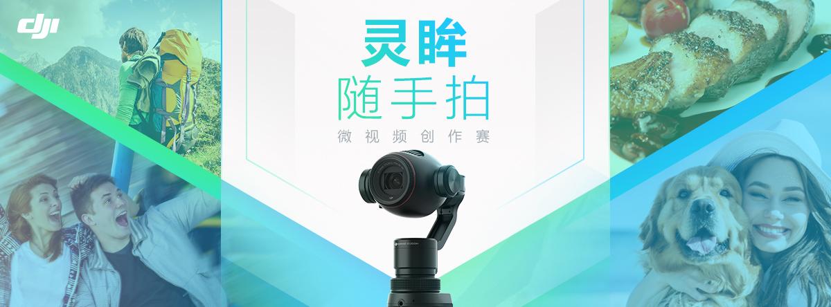 1200X402 大疆社区PC版.jpg