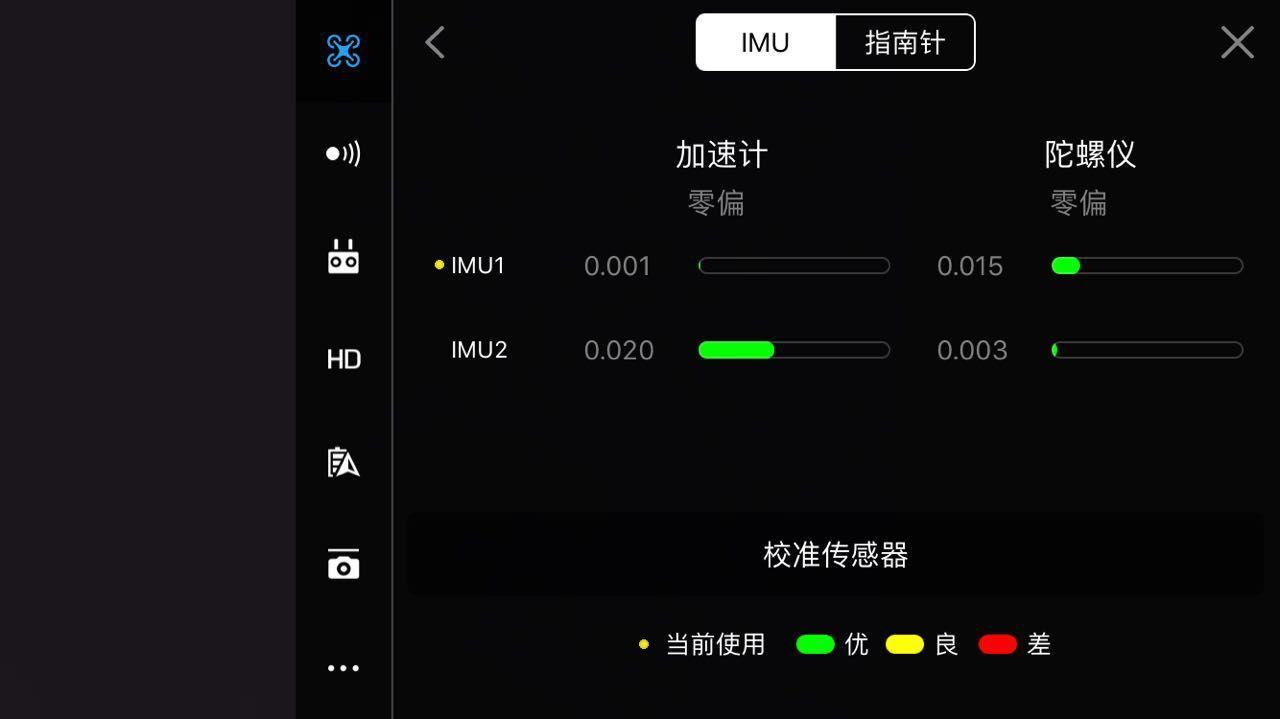 校准传感器IMU.jpg