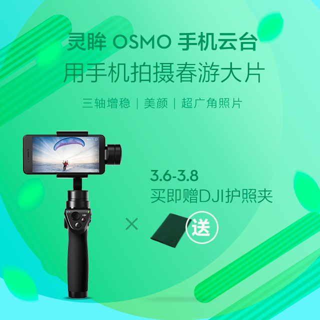 osmo mobile.png