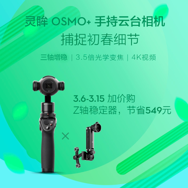 OSMO .png