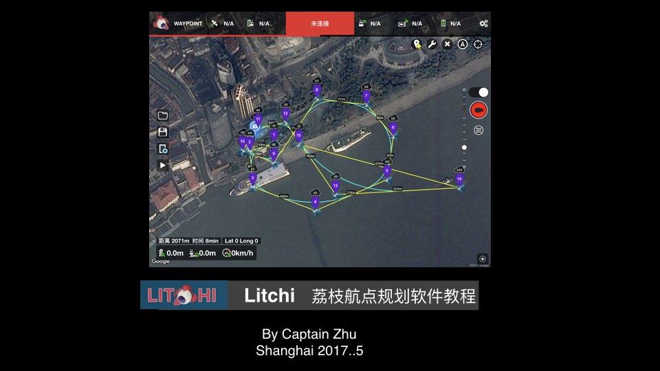 Litchi 最新版荔枝航点规划软件教程.001.jpeg