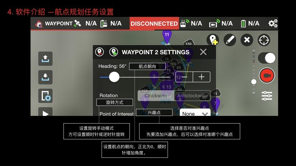 Litchi 最新版荔枝航点规划软件教程.020.jpeg
