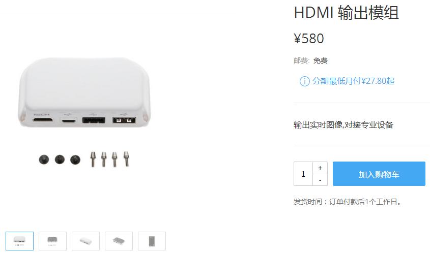 购买 HDMI 输出模组.png