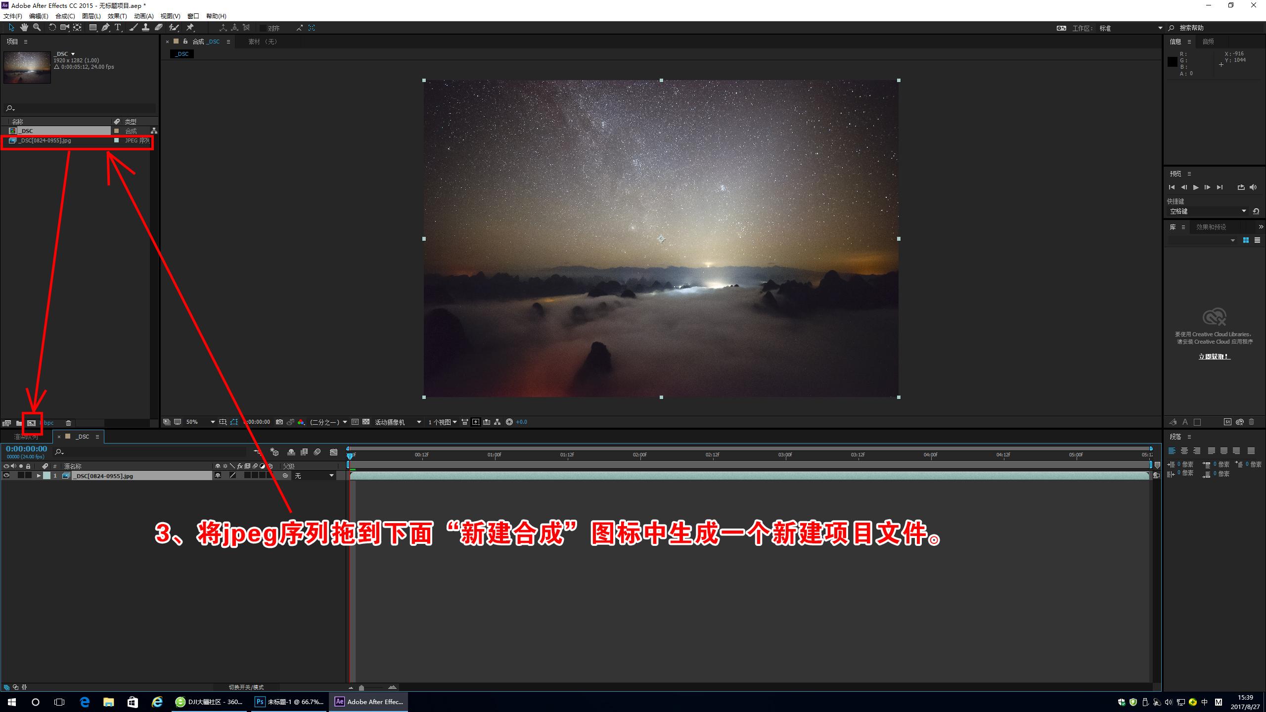 AE星轨视频制作003.jpg