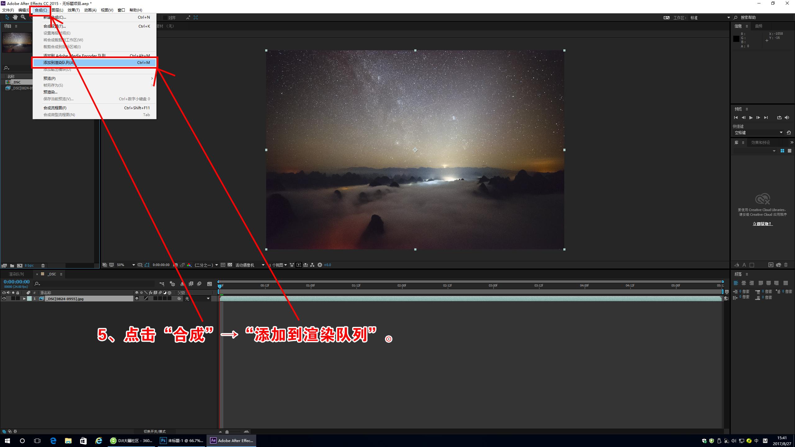 AE星轨视频制作005.jpg