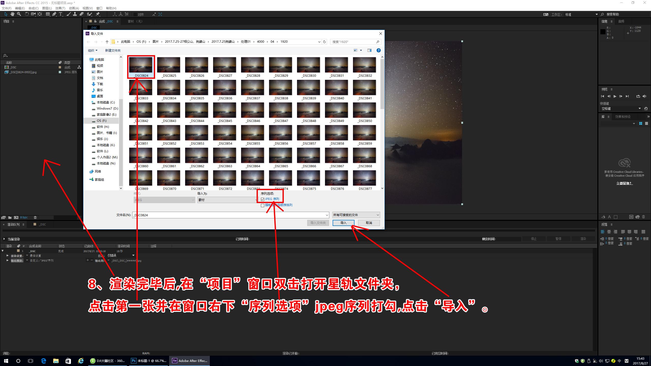 AE星轨视频制作008.jpg