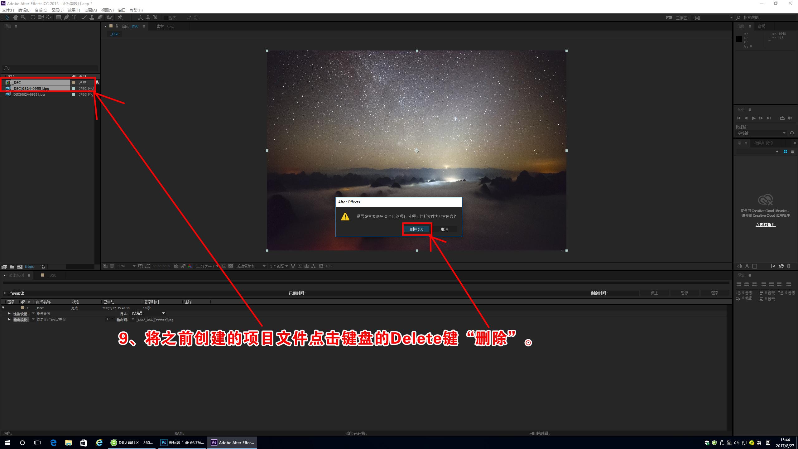 AE星轨视频制作009.jpg