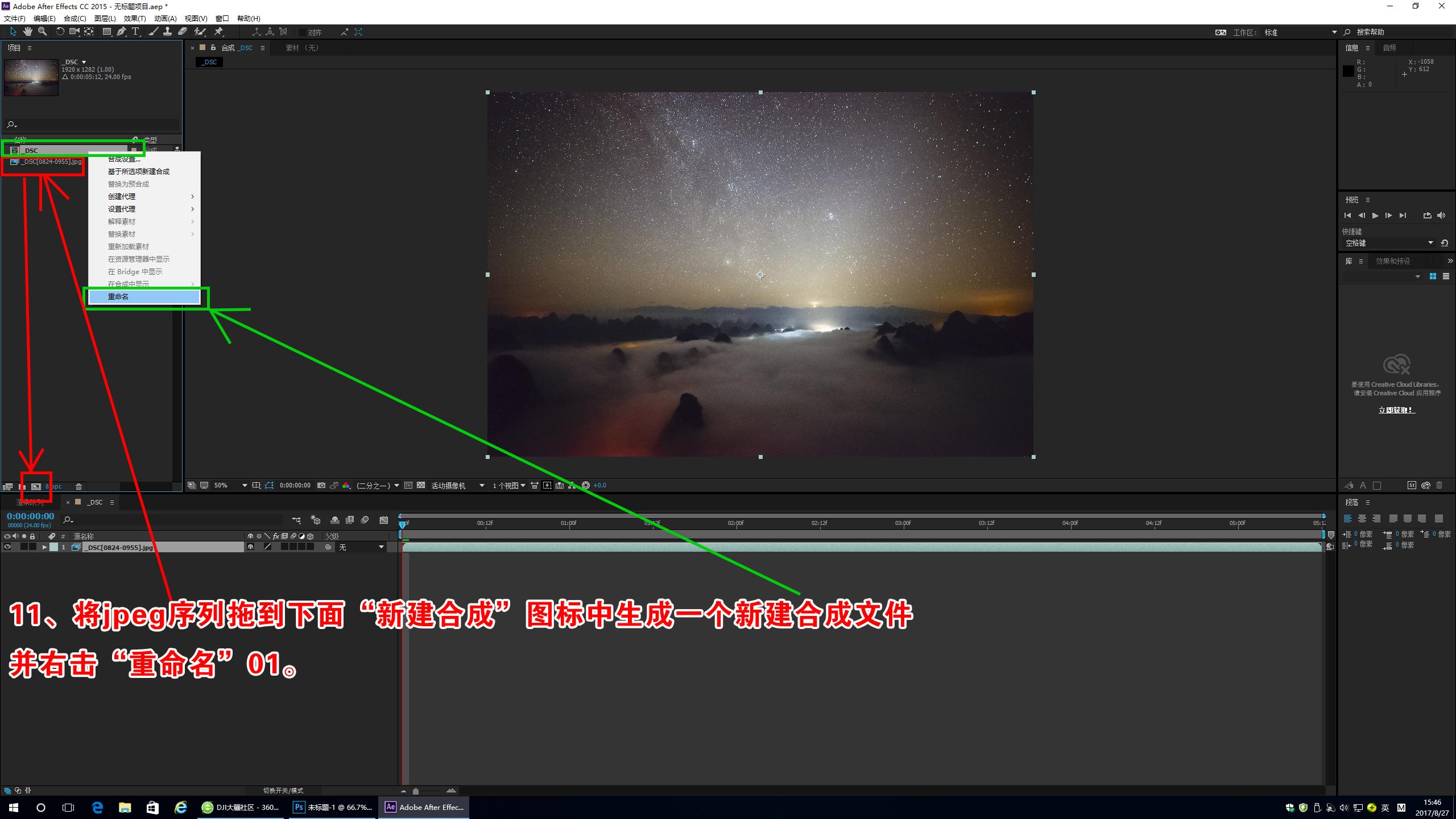AE星轨视频制作011.jpg