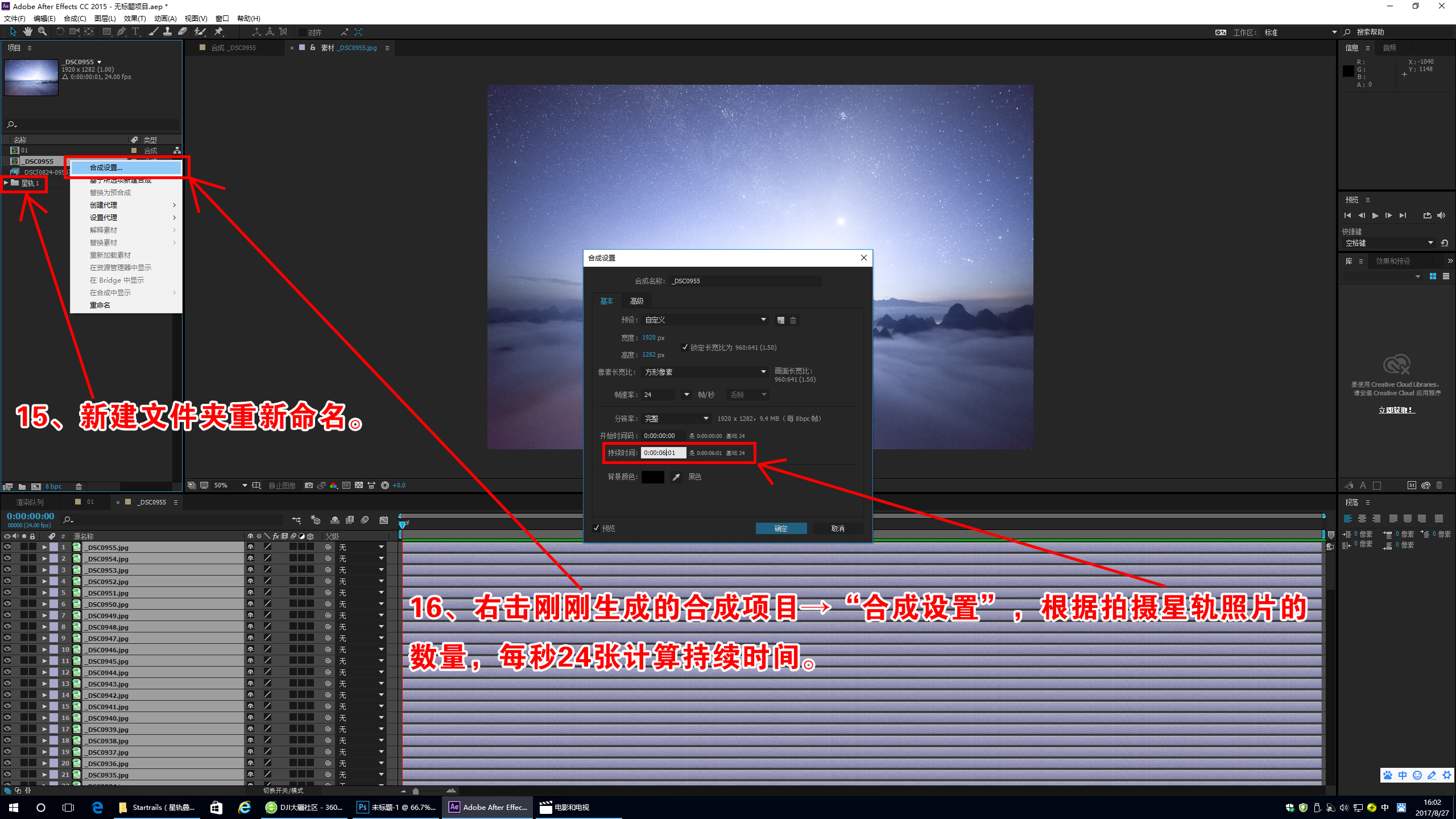 AE星轨视频制作014.jpg