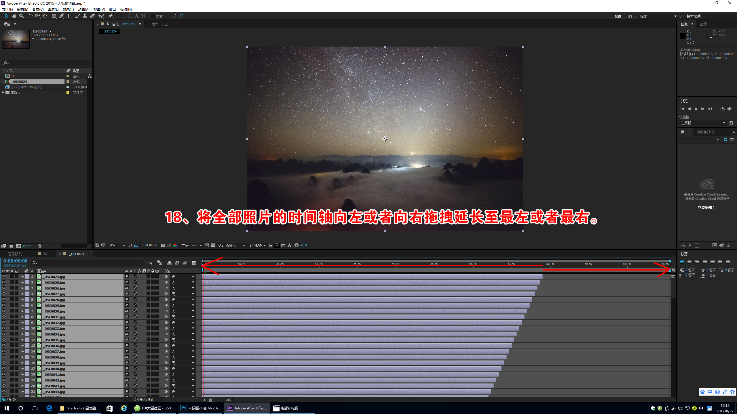 AE星轨视频制作016.jpg