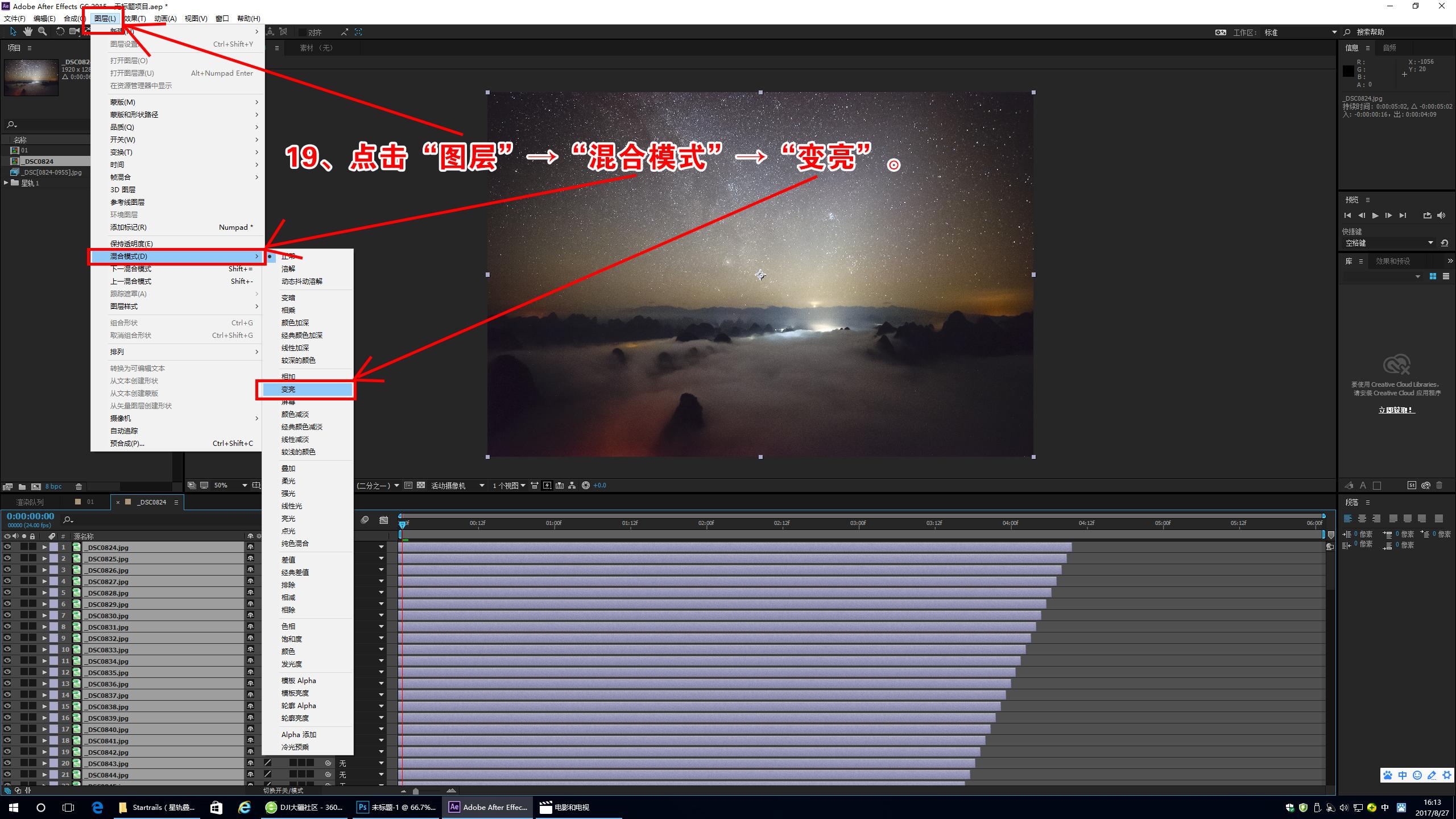 AE星轨视频制作017.jpg